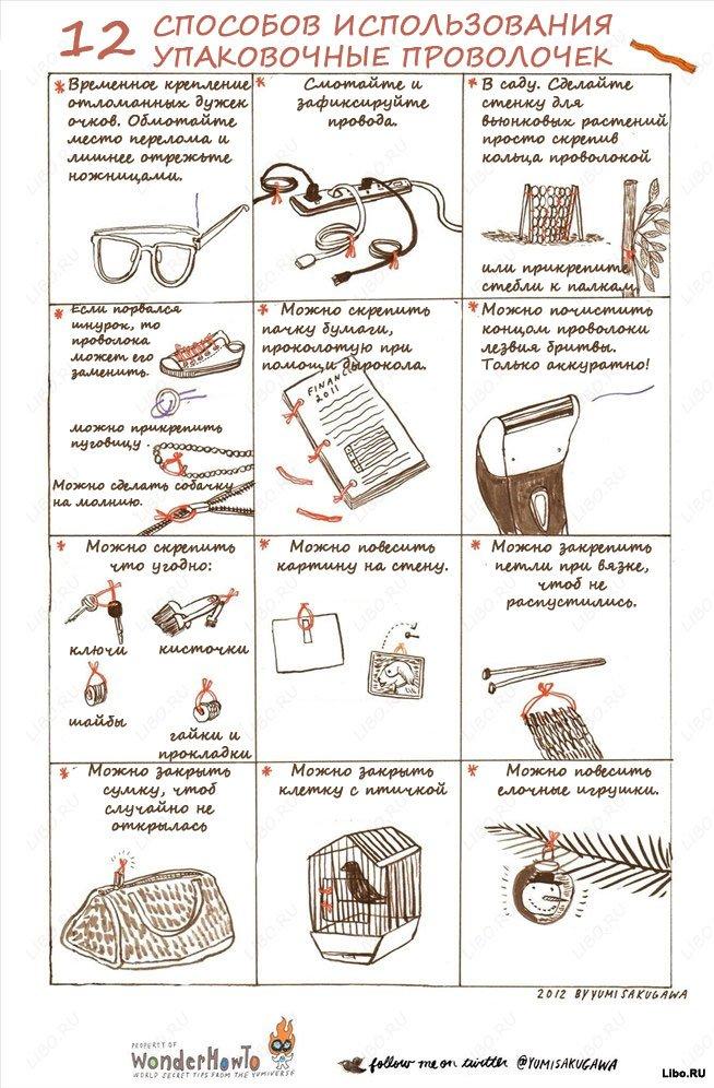 12 идей
