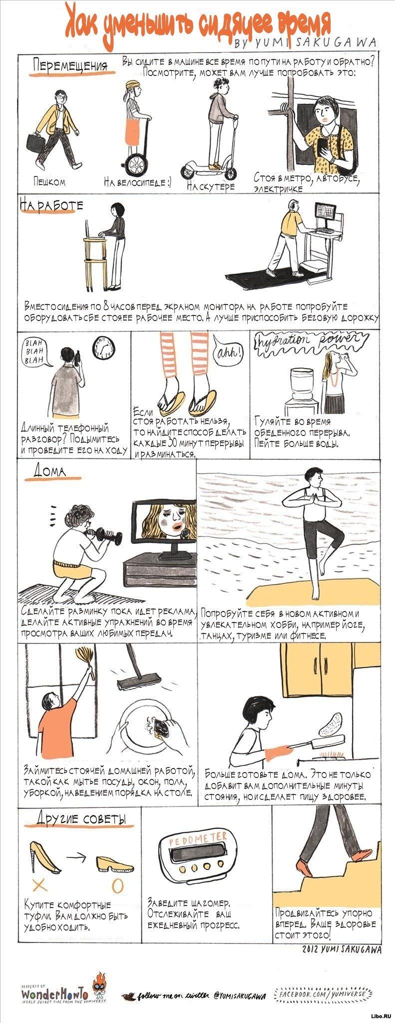 Как уменьшить свое сидячее время