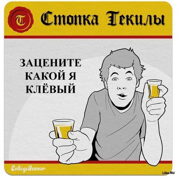 Кто ты в баре