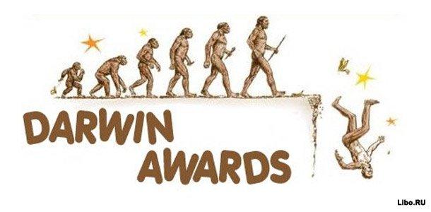 Премия Дарвина за 2012