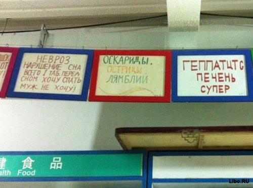 Китайцы говорят по-русски