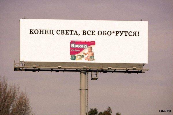 Конец света в рекламе