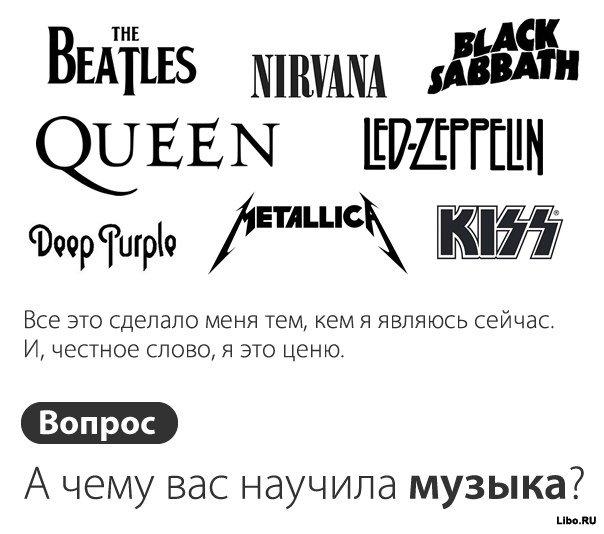 Чему вас научила музыка?