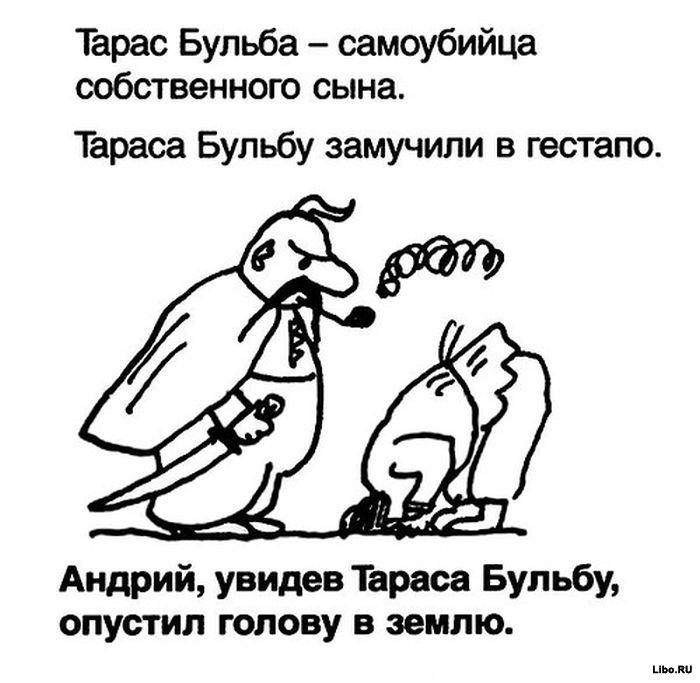 Фрагменты из школьных сочинений в карикатурах
