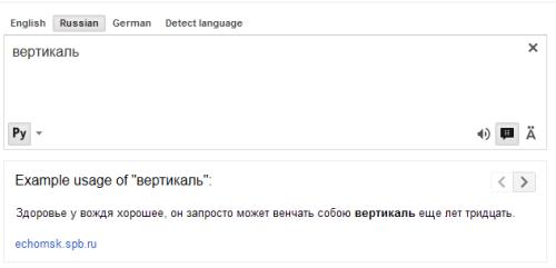 Пример использования слов
