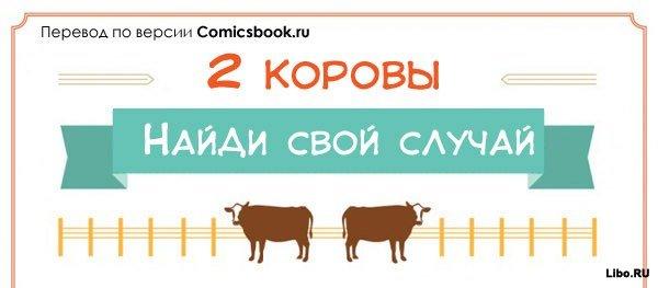 2 коровы