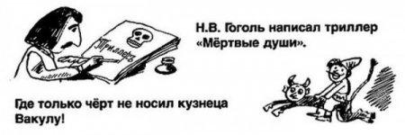 Из школьных сочинений