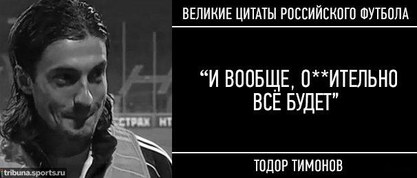 15 культовых цитат российского футбола