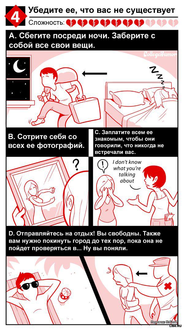 5 способов порвать с девушкой