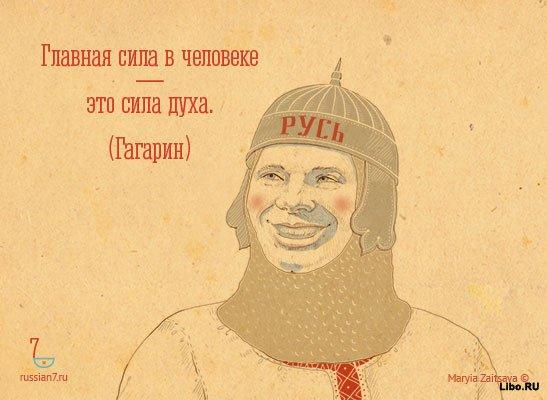 7 баек о Гагарине