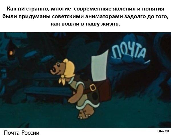 Современные явления, предугаданные советскими аниматорами