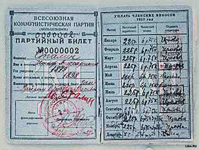 Сколько получали вожди и генсеки в СССР