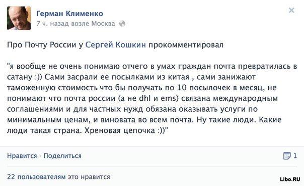 Прибыло в сортировочный центр - Новосибирск