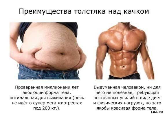 Преимущества толстяков