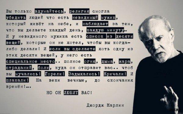 Джордж Карлин