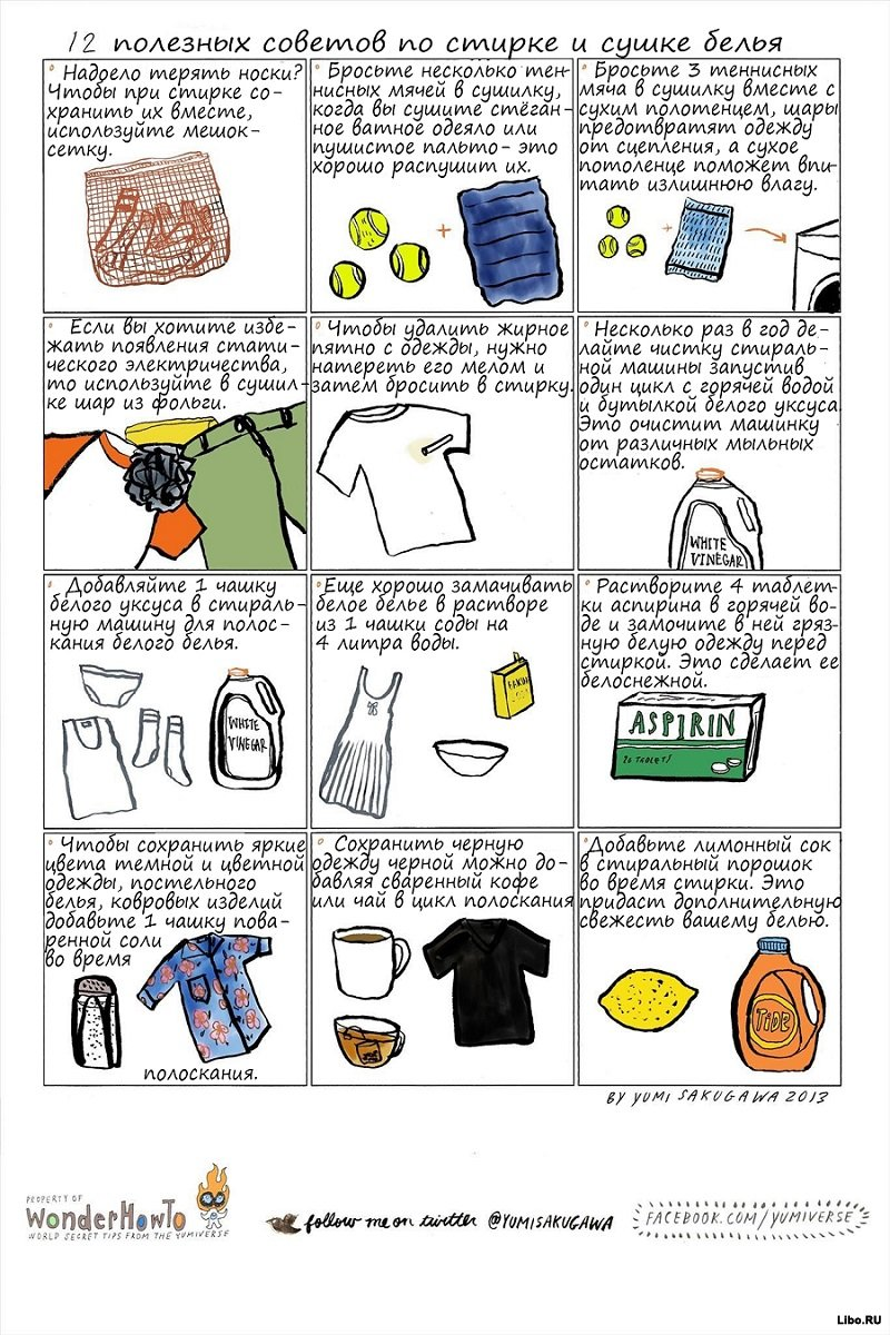12 советов по стирке