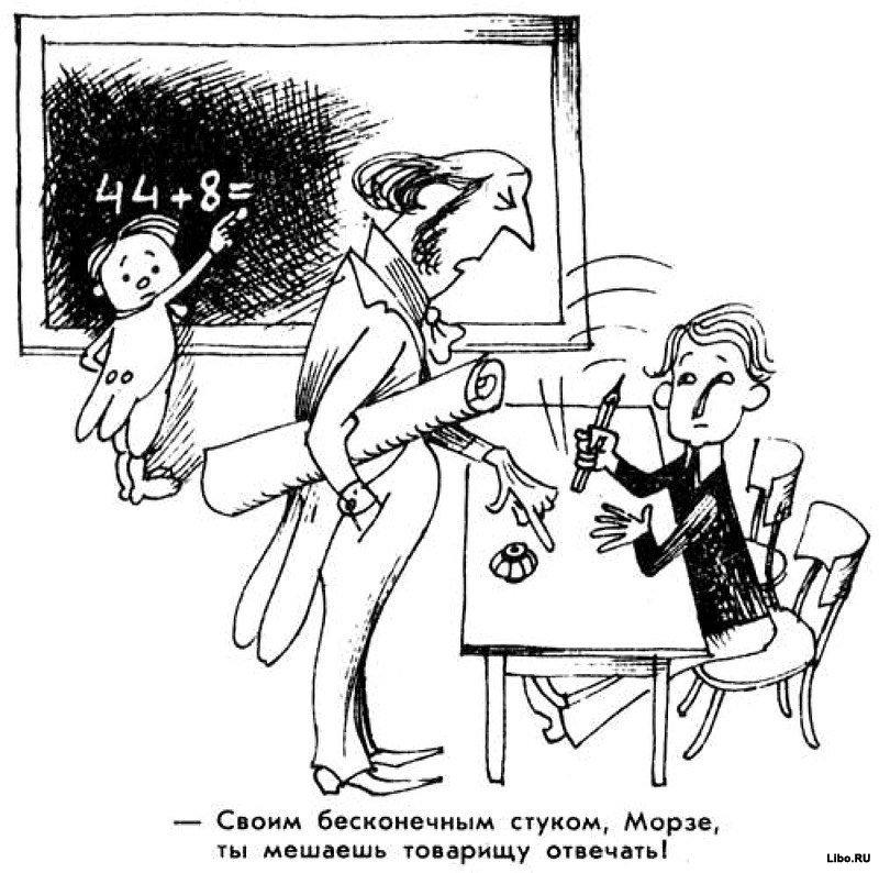Великие умы в школе