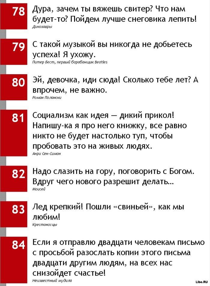 100 худших идей во всей истории человечества