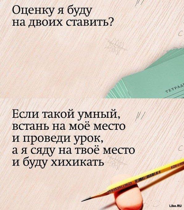Фразы учителей