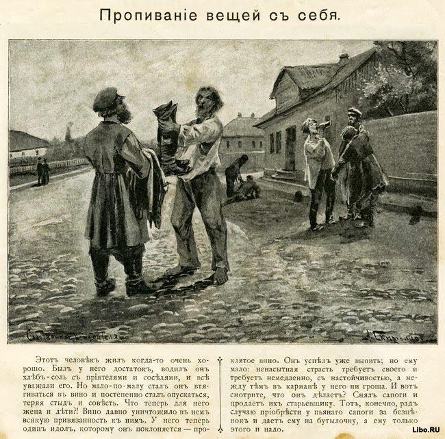 Антиалкогольная реклама в царской России