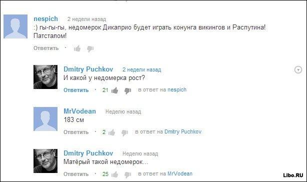 Веселые комментарии
