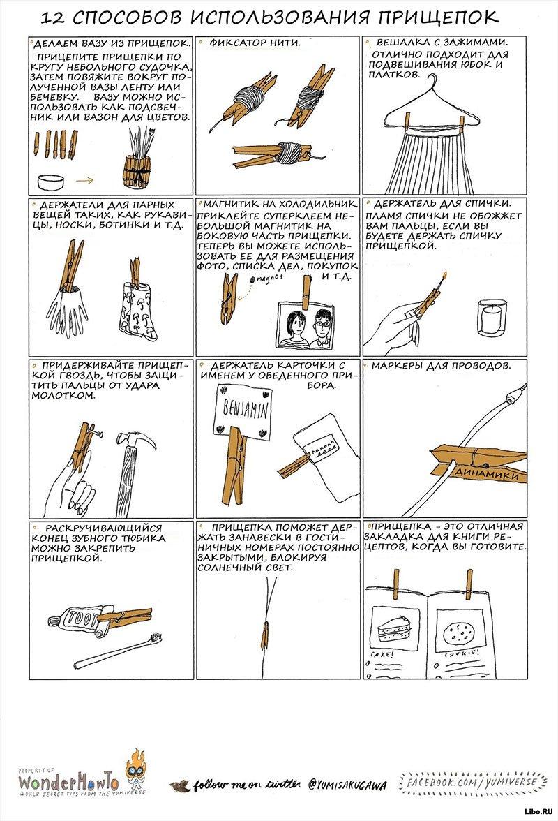 12 способов использования прищепок