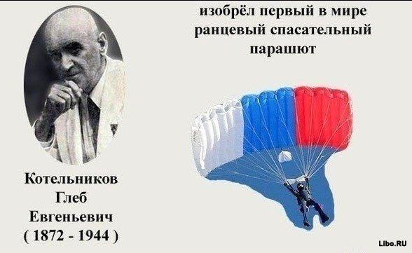 Российские изобритатели